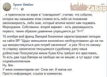 fire-shot-capture-412-11-spare-vatslav